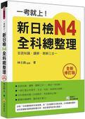 一考就上!新日檢N4全科總整理全新修訂版