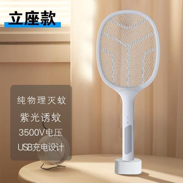 電蚊拍 二合一usb大容量鋰電池充電式 LED紫光誘蚊滅蚊燈滅蚊拍