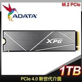 【南紡購物中心】ADATA 威剛 XPG GAMMIX S50 Lite 1TB PCIe Gen4x4 M.2 SSD固態硬碟(附散熱片)