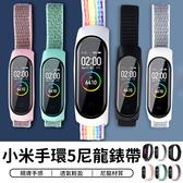 小米手環5 尼龍回環錶帶 小米手環4 小米手環3 一體式 錶框 錶帶 彩虹腕帶 魔鬼氈 替換帶 保護殼
