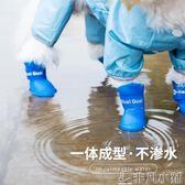 寵物鞋子   小狗狗鞋子夏季泰迪雨鞋一套4只防水寵物博美小型犬軟底腳套夏天 非凡小鋪