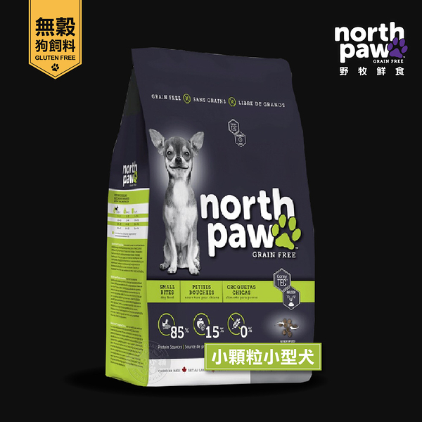 [送贈品] north paw 野牧鮮食 無穀狗飼料 5.8KG 小顆粒小型犬 精細研磨 真空 狗糧