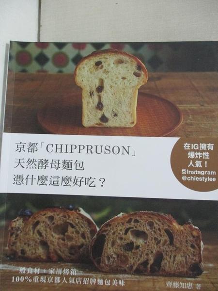 【書寶二手書T1/餐飲_EQ3】京都「CHIPPRUSON」天然酵母麵包憑什麼這麼好吃?