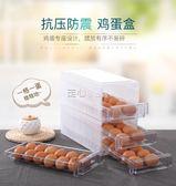 雞蛋盒加厚雞蛋盒冰箱雞蛋收納盒塑料抽屜式雞蛋格裝雞蛋的包裝盒子 走心小賣場YYP