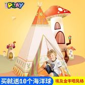 兒童帳篷室內戶外球池寶寶室內玩具屋海洋球三角尖「千千女鞋」igo