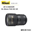分期0利率 Nikon AF-S 16-35mm F4 G ED VR 登錄送1000禮券 總代理國祥公司貨 德寶光學