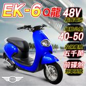 (客約)【e路通】EK-6 Q龍48V鉛酸800W LED大燈液晶儀表一鍵啟動電動車(電動自行車)