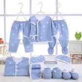 初生新生兒衣服0-3-6個月嬰兒衣服套裝純棉秋冬季春大禮包用品  米蘭shoe