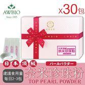 100%日本頂級奈米珍珠粉30包/盒(經濟包)【美陸生技AWBIO】