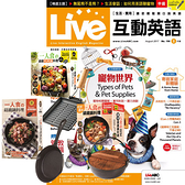 《Live互動英語》互動下載版 1年12期 贈 一個人的廚房(全3書/3只鑄鐵鍋)