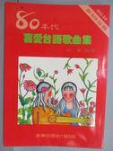 【書寶二手書T3/音樂_QKQ】80年代喜愛台語歌曲集-孽緣、晚春等