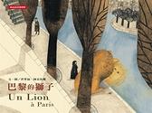 巴黎的獅子(中法文版)