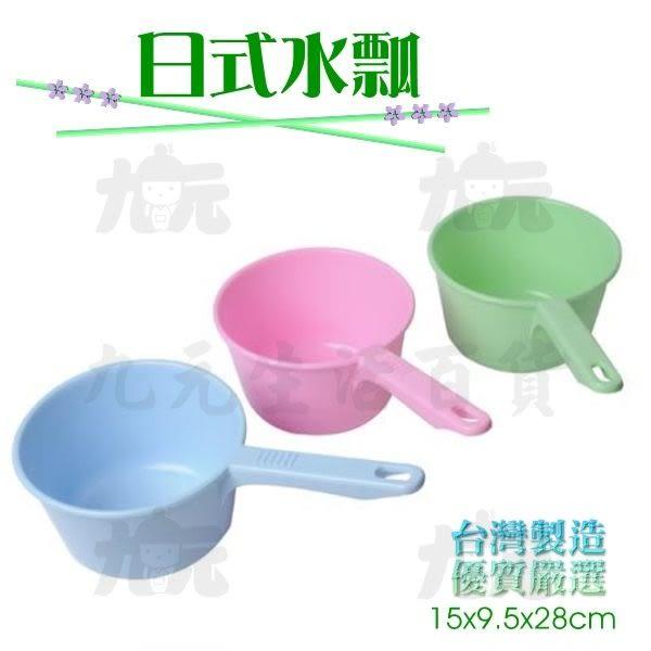 【九元生活百貨】日式水瓢 塑膠水杓