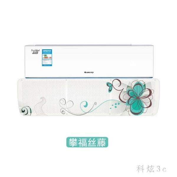 嬰兒月子空調擋風板防直吹空調盾防冷風空調罩美的格力導風板 aj4568『科炫3C生活旗艦店』