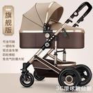高景觀嬰兒手推車可坐可躺輕便折疊雙向減震新生兒童寶寶推車CL299『3C環球數位館』