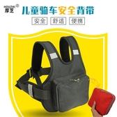 電動摩托車安全帶兒童防摔騎電瓶車帶小孩座椅捆綁帶寶寶保護背帶