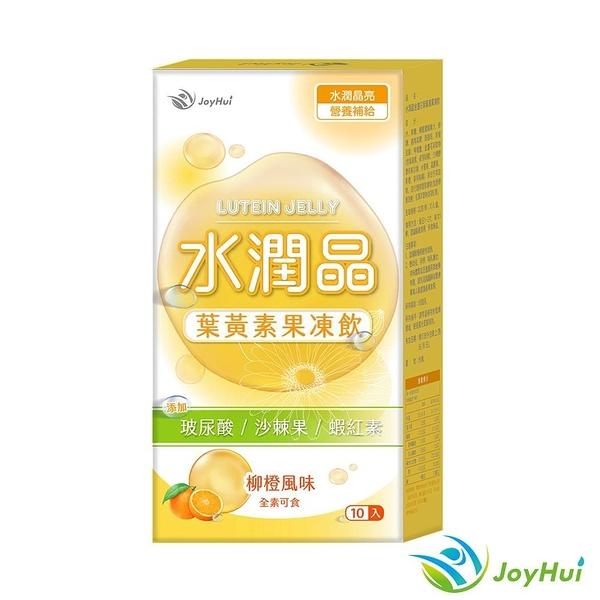 【南紡購物中心】【健康進行式】水潤晶 葉黃素果凍飲 柳橙風味 10入裝