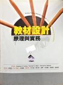 (二手書)教材設計:原理與實務 中文第一版 2004年