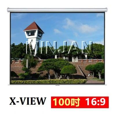 【名展音響】X-view 功能型手拉幕 MWN-10016 100吋16:9 上黑邊15cm 簡約風外罩