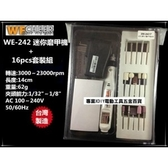 含配件16PCS WECHEER WE-242 拋光 研磨 美甲 小型