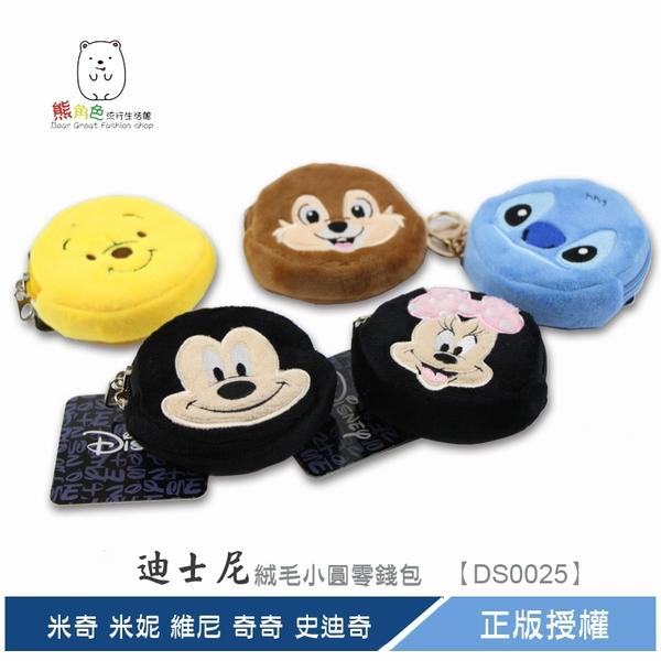 迪士尼 絨毛小圓零錢包 米奇 米妮 維尼 奇奇 史迪奇 【DS0025】熊角色流行生活館