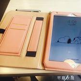 蘋果新款ipad air2保護套10.5寸pro皮套9.7英寸平板電腦     芊惠衣屋