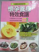 【書寶二手書T1/保健_WFS】懷孕養身特效食譜_林禹宏