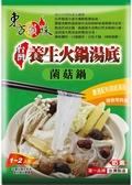 東方韻味-養生火鍋湯底(菌菇包)