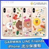 GARMMA LINE Friends 流沙保護殼 iPhone ixs max ixr ix i8 i7 i6 Plus 手機殼 保護殼 流沙殼