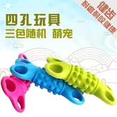 【狐狸跑跑】TPR天然橡膠狗玩具彈性好 寵物幼犬玩具磨牙 泰迪比熊玩具WJ008100