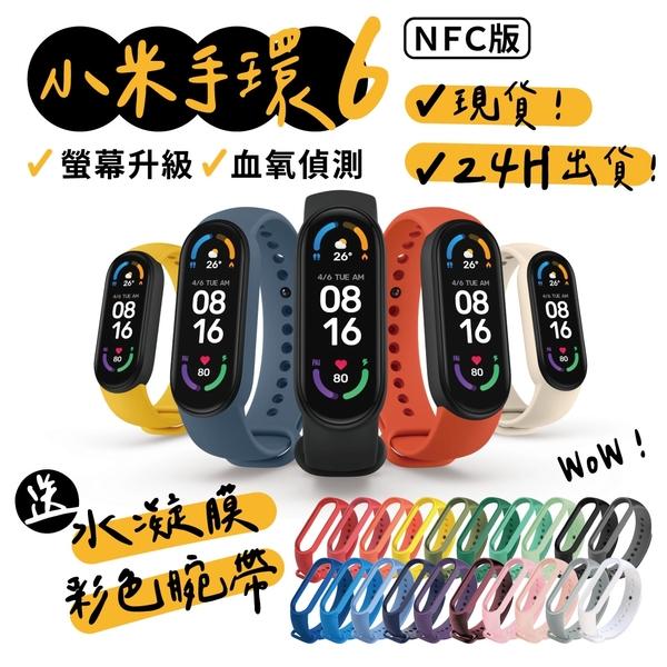 母親節好物 小米手環6 NFC版 送保貼 送錶帶 小米 智能手環 運動手環 小愛同學 心率監測 台灣保固