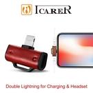 【愛瘋潮】ICARER 復古系列 雙Lightning 耳機 充電 手工真皮轉接頭