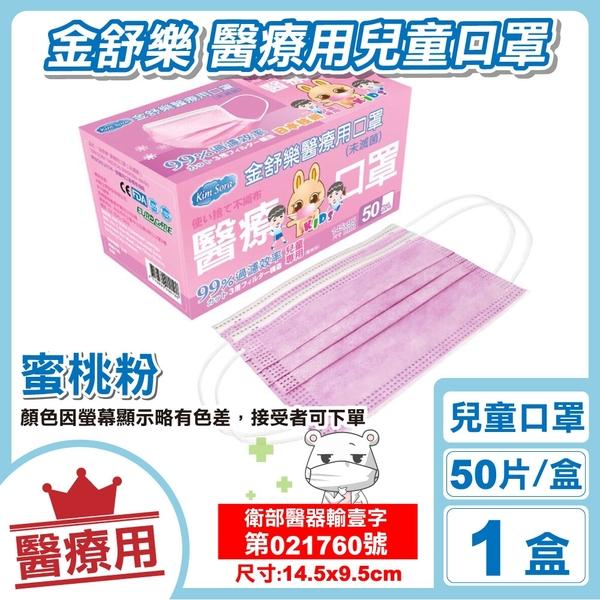 金舒樂 兒童醫療口罩 (蜜桃粉) 50入/盒 (CNS14774) 專品藥局【2018595】