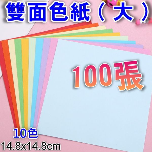 色紙 雙面印花摺紙 香水色紙 美勞 (雙面10色100張)大-艾發現