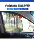 【磁吸遮陽簾】汽車用磁鐵隔熱遮陽窗簾 車載車窗防曬磁性窗簾 黑網狀前窗 後窗 遮陽擋