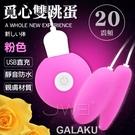 《蘇菲雅情趣》GALAKU.覓心 20段變頻防水雙跳蛋-粉色/紫色/藍色