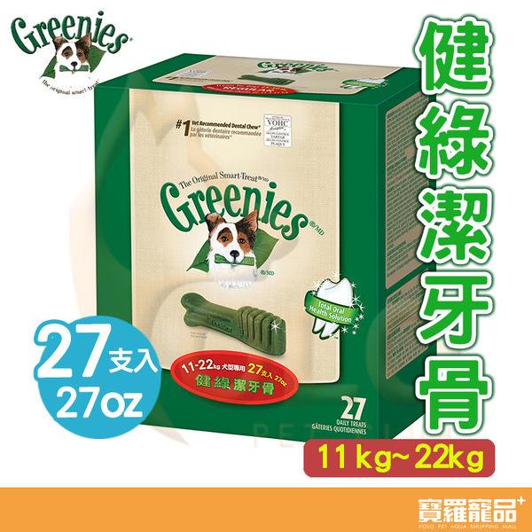 健綠Greenies潔牙骨原味(11-22kg)大型狗專用27oz/寵物耐咬磨牙零食/牙齒保健【寶羅寵品】