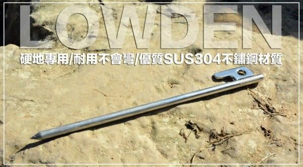 LOWDEN露營戶外用品 露營#304不鏽鋼營釘20CM 單隻$70元 促銷優惠一次購買5隻$299元