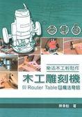樂活木工輕鬆作:木工雕刻機與Router Table的魔法奇招