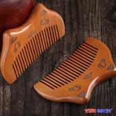 百姓館 梳子 桃木梳 天然梳 卷發 隨身 便攜 木頭梳