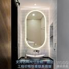 浴室鏡 智能鏡led浴室鏡帶燈除霧壁掛無框兩頭圓衛浴化妝鏡酒店定制鏡子 快速出貨
