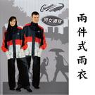 【雨眾不同】兩件式 機車型雨衣 套裝 上衣+褲子 機能型外套