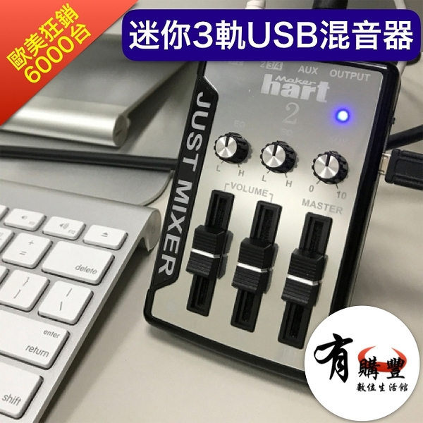 【有購豐】Makerhart Just Mixer 2 - 迷你3軌USB混音器 小型混音器 混音器