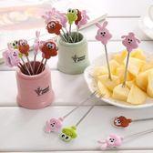 家用創意水果叉套裝不銹鋼小叉子甜品叉可愛