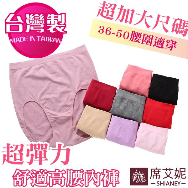 女性 超彈力 中大尺碼內褲 (50吋腰圍以內適穿) 加大尺碼 超彈性台灣製造 No.689-席艾妮SHIANEY