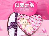 香皂花女生生日閨蜜創意結婚新年情人節禮物送女友玫瑰肥皂花『CR水晶鞋坊』