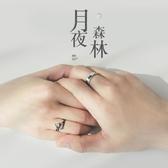 戒指 花芽原創月夜森林情指戒指一對純銀日韓簡約潮人學生開指戒指禮物【快速出貨】