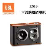 JBL 美國  ES10 三音路環繞喇叭【台灣英大公司貨】