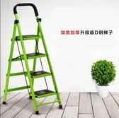 折疊家用梯子加厚人字樓梯加寬踏步鋼管四五六七步爬梯登高梯MKS 雙12