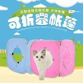 過年交換禮物 wish爆款外貿貓帳篷貓玩具可折疊無紡布貓方塊 卡菲婭